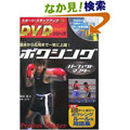 DVDボクシング