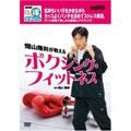ボクシングフィットネス