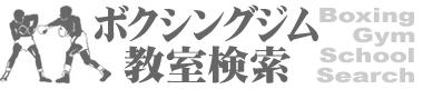 ボクシングジム・教室検索/ロゴ